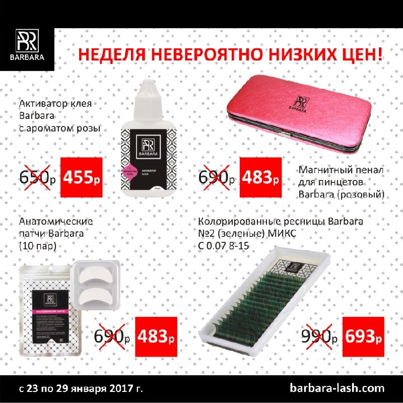 Discounts on popular products in Barbara online store from 23 to 29 January!